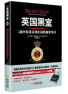 英国黑室:二战中布莱奇利庄园的秘密岁月.pdf