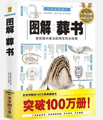 图解葬书:助你振兴家业的阴宅风水经典.pdf