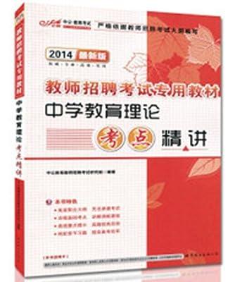 正版中公2014最新版教师招聘考试专用教材 中学教育理论 考点精讲.pdf