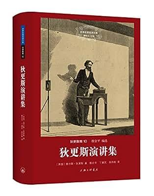 世界名著名译文库·狄更斯集:狄更斯演讲集.pdf