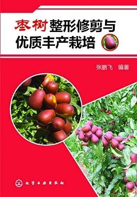 枣树整形修剪与优质丰产栽培.pdf