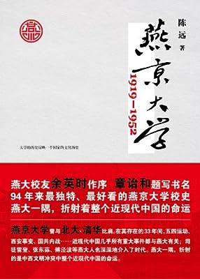 燕京大学:1919-1952.pdf