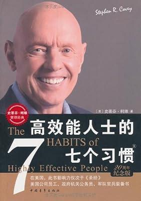 高效能人士的七个习惯.pdf