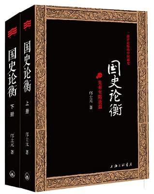 国史论衡:一部评论版的中国通史.pdf