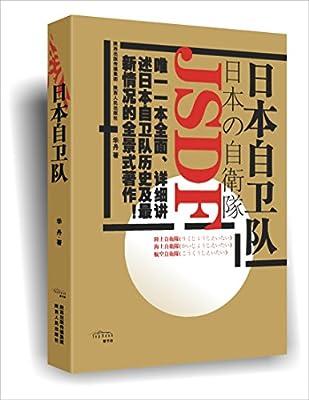 日本自卫队.pdf