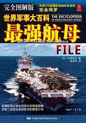 世界军事大百科:最强航母.pdf