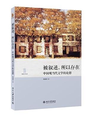 被叙述,所以存在:中国现当代文学的论想.pdf