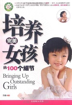 培养完美女孩的100个细节.pdf