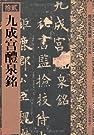 历代拓本精华:九成宫醴泉铭.pdf