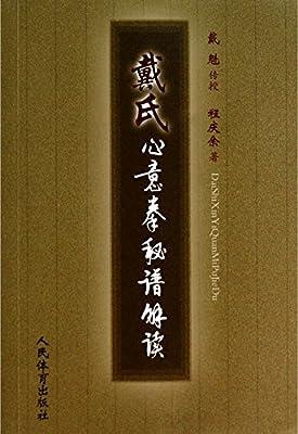 戴氏心意拳秘谱解读.pdf