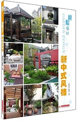 庭院设计:新中式风格.pdf