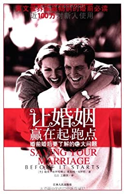 让婚姻赢在起跑点:婚前婚后要了解的7大问题.pdf