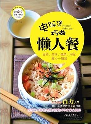 电饭煲巧做懒人餐.pdf