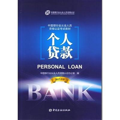 2013版中国银行业从业人员资格认证考试教材--个人贷款.pdf