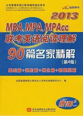 MBA、MPA、MPAcc联考数学历年真题/英语阅读90篇名家/综合能力写作高分/数学高分/逻辑高分指南.pdf