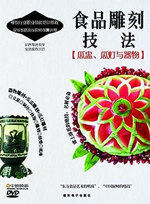 食品雕刻技法:瓜盅·瓜灯与器物(dvd 精装版)