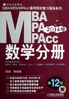 2014MBA、MPA、MPAcc联考同步复习指导系列 数学分册 第12版.pdf