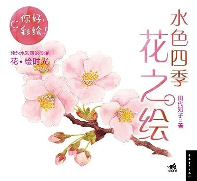你好,彩绘!水色四季花之绘.pdf