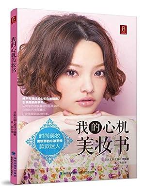 我的心机美妆书.pdf