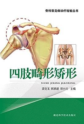 四肢畸形矫形.pdf