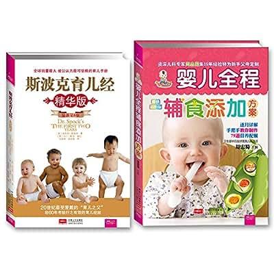 婴儿辅食+育儿经典.pdf