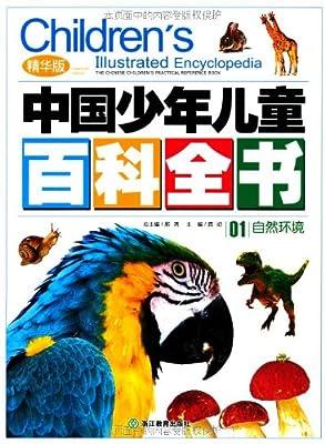 中国少年儿童百科全书:精华版.pdf