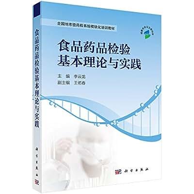 食品药品检验基本理论与实践.pdf