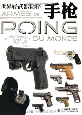 手枪.pdf