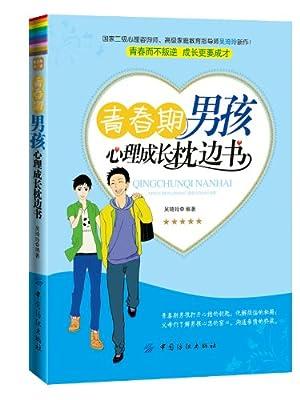 青春期男孩心理成长枕边书.pdf