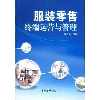 服装零售终端运营与管理.pdf