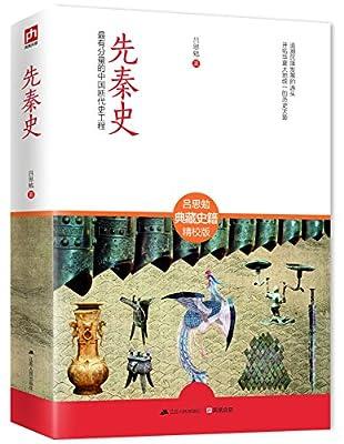 先秦史:最有分量的中国断代史工程.pdf