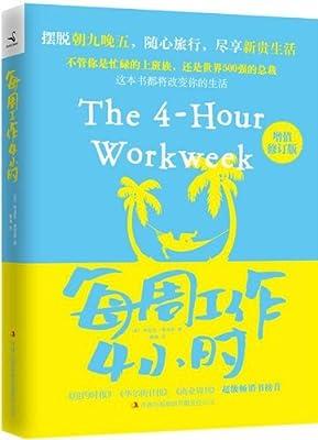 每周工作4小时.pdf