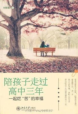 陪孩子走过高中三年.pdf