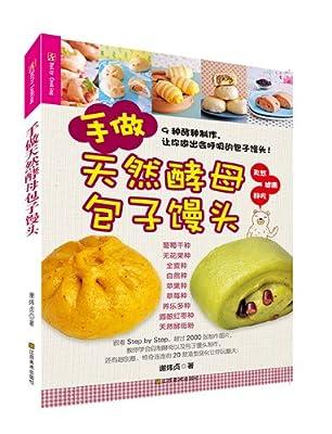 手做天然酵母包子镘头.pdf