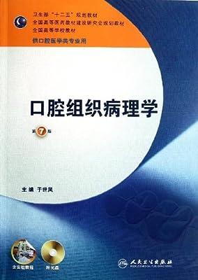 全国高等学校教材:口腔组织病理学.pdf
