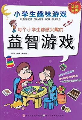 每个小学生都感兴趣的益智游戏:小学生趣味游戏.pdf