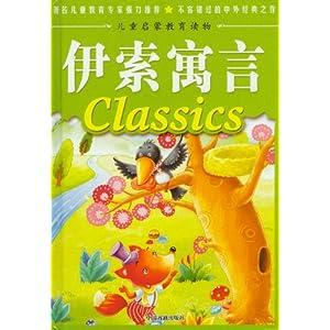 儿童启蒙教育读物:伊索寓言/曹晓林-图书-亚马逊中国