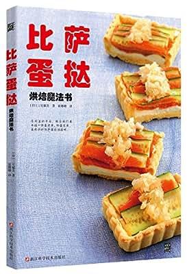 比萨蛋挞烘焙魔法书.pdf