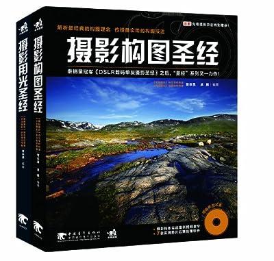 摄影用光圣经&摄影构图圣经.pdf