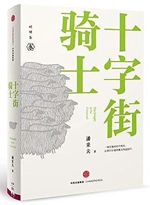 十字街骑士.pdf