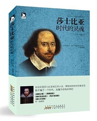 莎士比亚:时代的灵魂.pdf