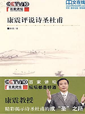 康震评说诗圣杜甫.pdf