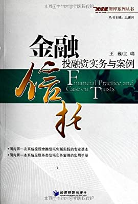 信泽金智库系列丛书:金融信托投融资实务与案例.pdf