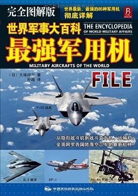 世界军事大百科:最强军用机.pdf