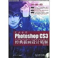 艺术圣堂:Photoshop CS3经典插画设计精解