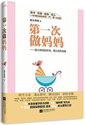 第一次做妈妈:张小狗妈的怀孕、育儿百科宝典.pdf