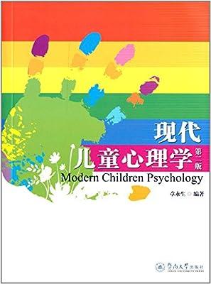 现代儿童心理学.pdf