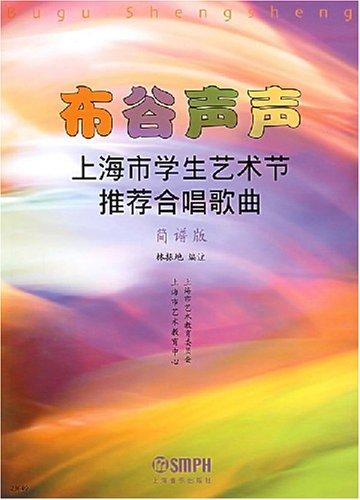 上海滩的主题曲歌谱-布谷声声 上海市学生艺术节推荐合唱歌曲 简谱版