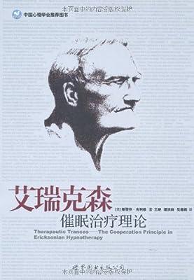 艾瑞克森催眠治疗理论.pdf
