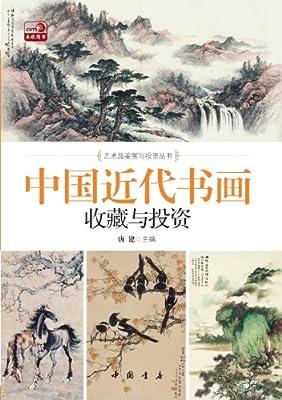 中国近代书画收藏与投资.pdf